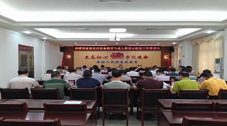 龙川县扎实推进创建国家级农村职业教育和成人教育示范县 以及创建广东省社区教育实验区工作