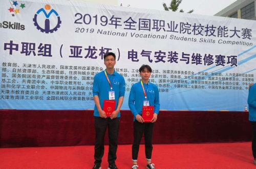 宿州应用技术学校在全国职业院校技能大赛中荣获三等奖