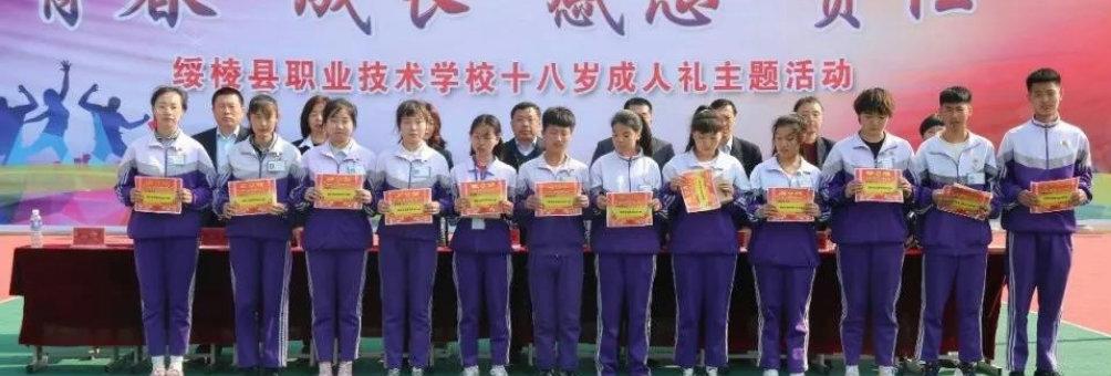 绥棱职校开展高三学生成人礼仪式