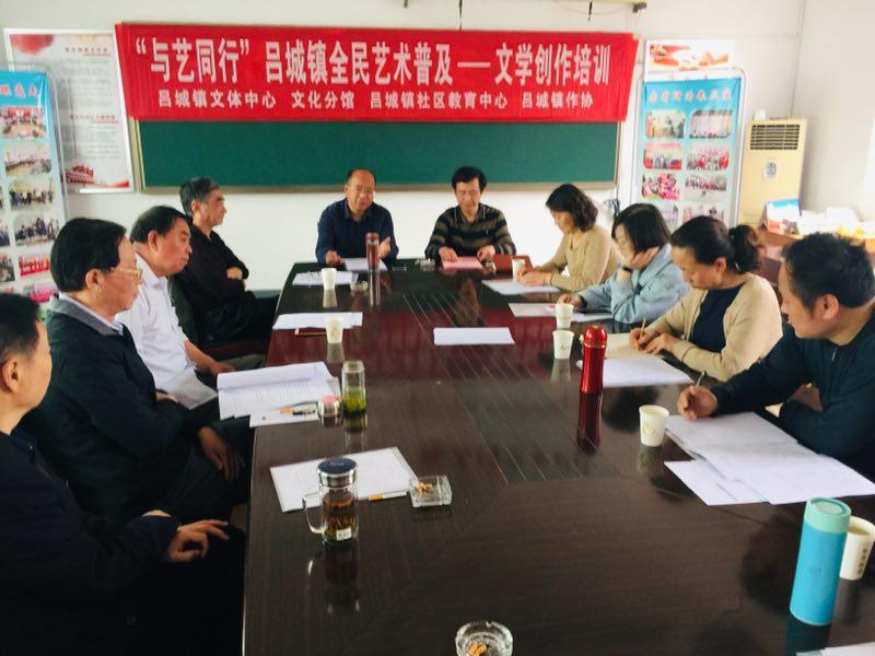 丹阳市吕城镇举办文学创作培训活动