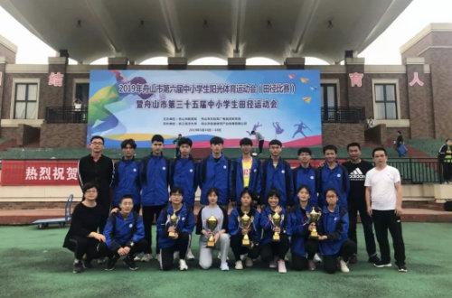 岱山县职业技术学校喜获市田径运动会冠军