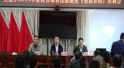 关庙乡、沙河乡2019年贫困劳动者技能脱贫培训班顺利开展