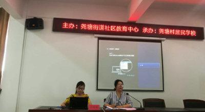 """尧塘社教中心再次举办""""扫黑除恶""""专题知识培训班"""