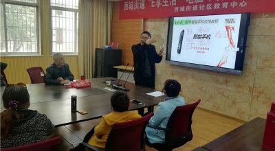 """西城街道社区教育中心举办""""E享生活""""老年人智能手机课程培训班"""