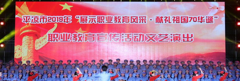 2019年平凉市职业教育宣传月活动启动仪式在泾川举行—文艺节目汇演