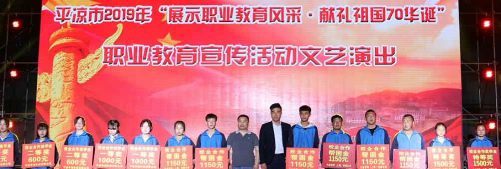 2019年平凉市职业教育宣传月活动启动仪式在泾川举行—联合办学企业为贫困学生发放奖学金、帮困金