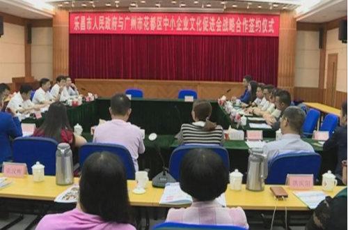 广州市花都区中小企业文化促进会到我市考察