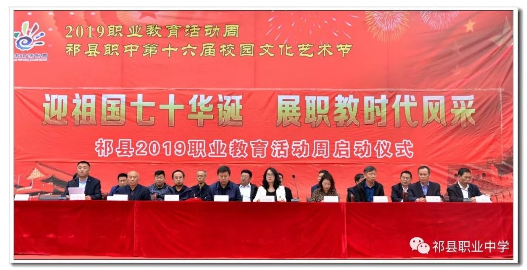 祁县2019年职业教育活动周启动仪式
