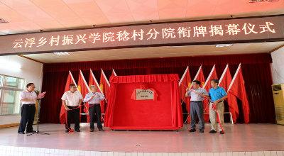 云浮乡村振兴学院稔村分院正式揭牌成立