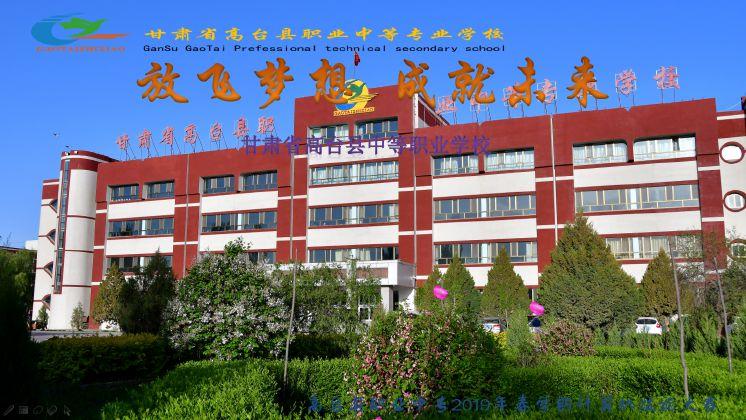 高台县职业中专  第十四届学生计算机技能大赛顺利举办
