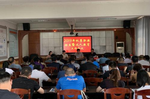 徐水区教育和体育局召开2019年秋季职教招生暨成人教育工作会议