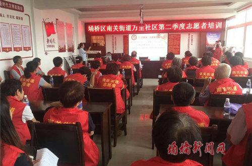 万里社区开展2019年第二季度志愿者培训活动