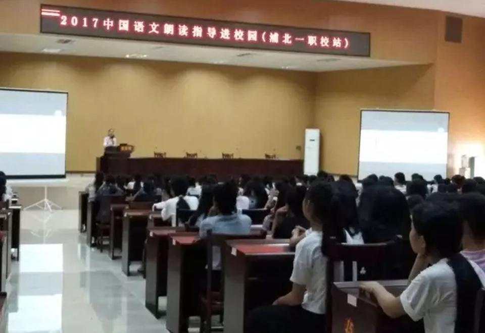 中国语文朗读指导进校园之浦北一职校站