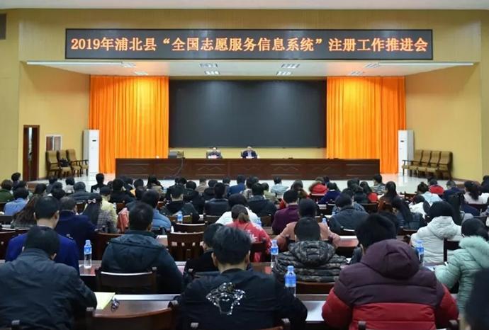 """浦北县召开""""全国志愿服务信息系统""""注册工作推进会"""