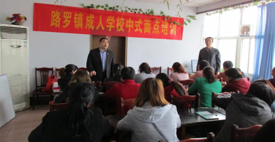 路罗镇成人学校举行职业技能技术培训