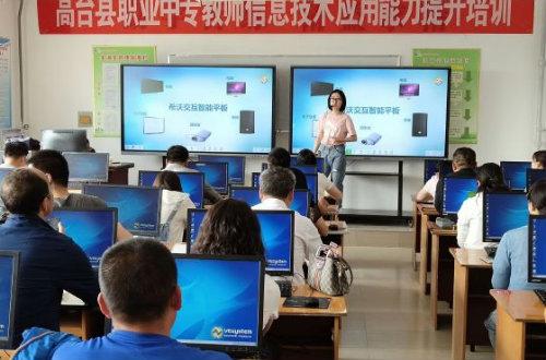 注重信息化培训 打造精品化课堂