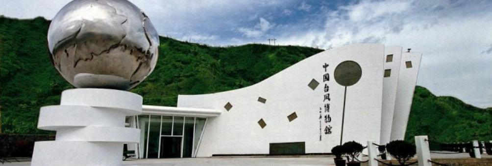 台风博物馆
