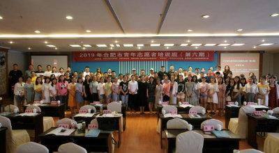 2019年合肥市青年志愿者培训班(巢湖站)成功举办