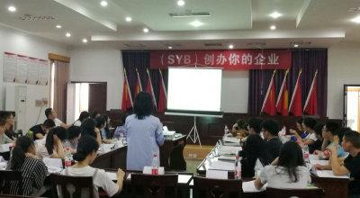 儒林镇:成功举办SYB创业培训班