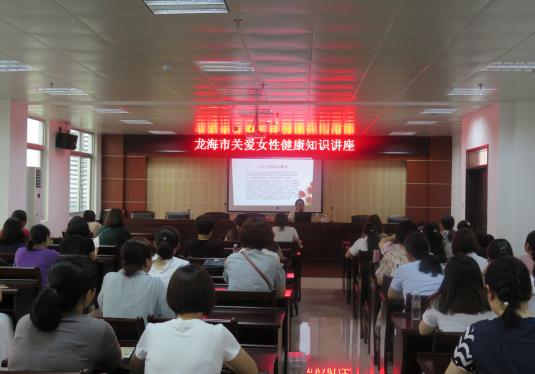 龙海市妇联举办关爱女性健康知识讲座