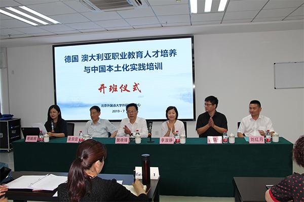 德澳职业教育人才培养与中国本土化实践培训班开班
