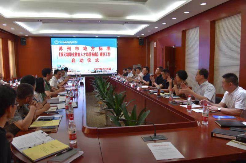 苏州市地方标准《双元制职业教育人才培养指南》建设启动
