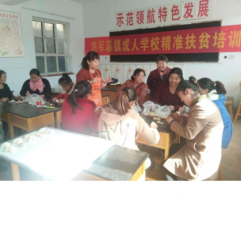 将军墓镇成人学校职业技能技术培训1