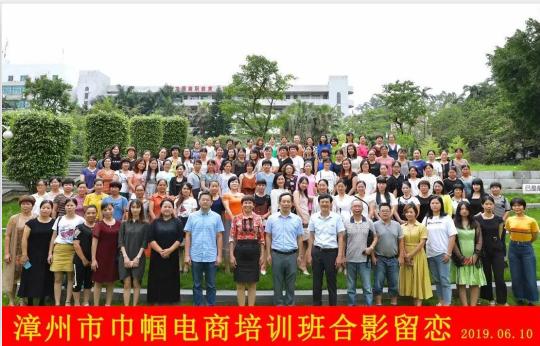 漳州市巾帼电商公益培训班举办