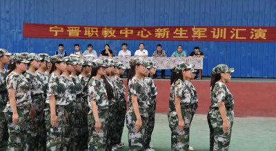 宁晋职中举行2018年新生军训汇报表演