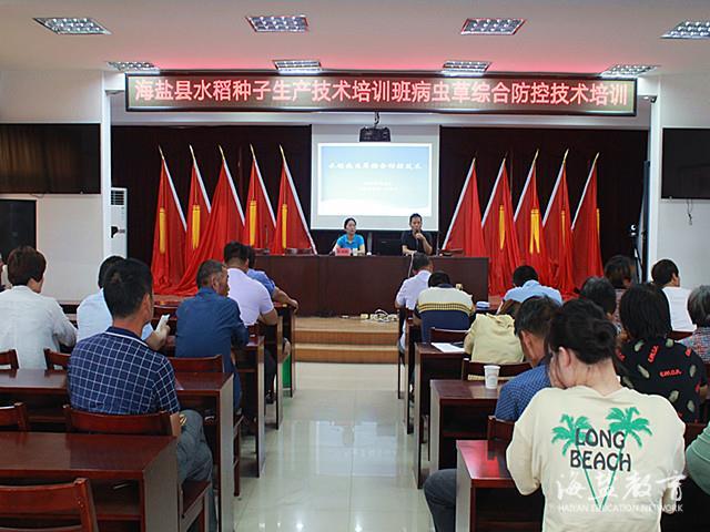 于城成校举办水稻种子生产技术培训班病虫草综合防控技术培训