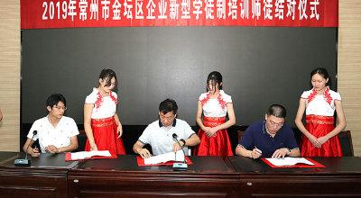 金坛区第三期企业新型学徒制开班仪式在江苏省金坛中等专业学校报告厅隆重举行