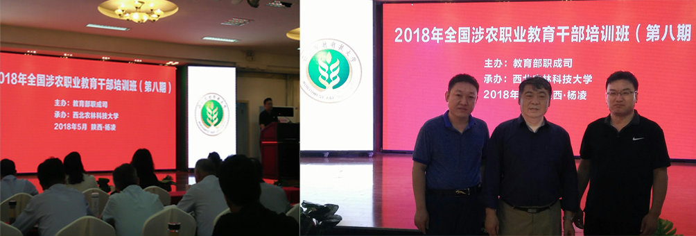 我县教育局长梁宗欣参加全国涉农干部培训第八期并交流发言