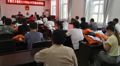 农业农村局会同人社局举办 引导性就业培训