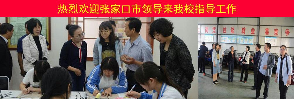 张家口市教育局一行20余人来我县职教中心参观指导工作