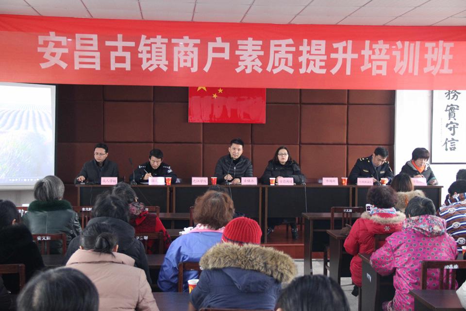 安昌古镇经营户素质提升工程