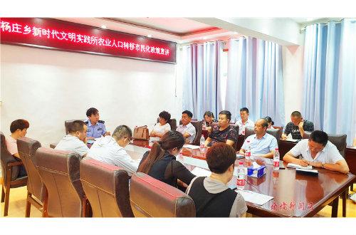 杨庄乡新时代文明实践所开展农业人口转移市民化政策宣讲活动
