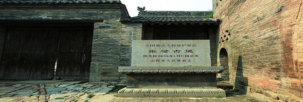 十大魅力名镇——张壁古堡
