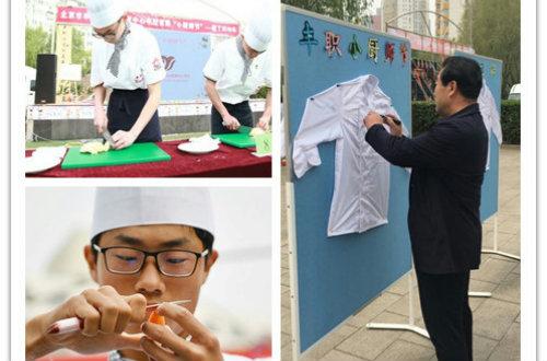 深化京津冀合作 携手发展现代职业教育