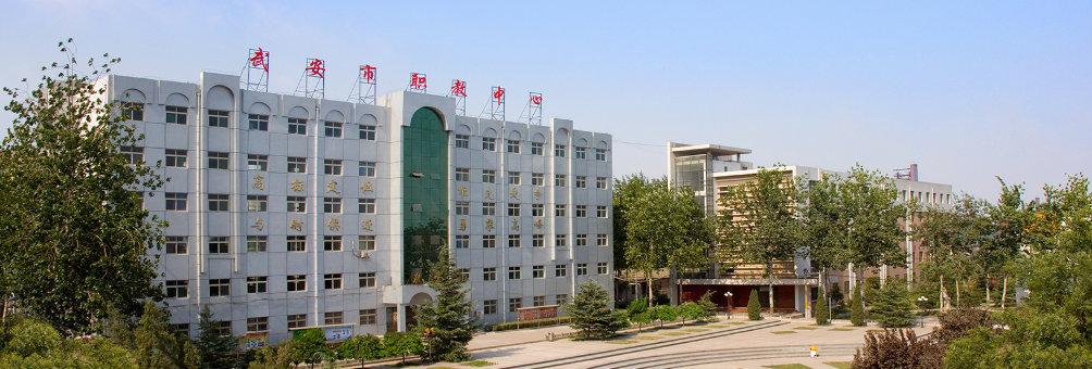 武安市职教中心