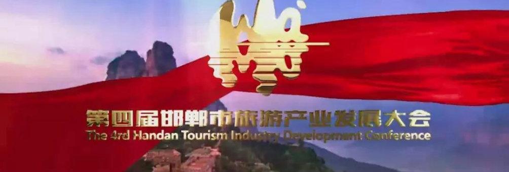 第四届邯郸市旅游产业发展大会
