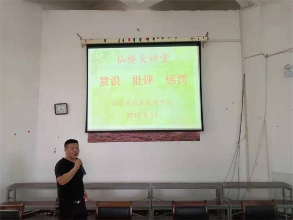 丹阳市访仙镇社区教育中心谱写家校共育新篇章