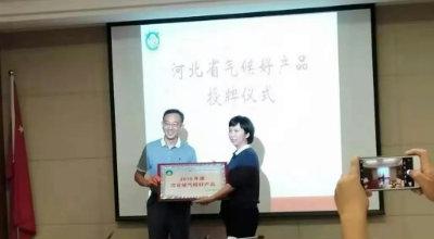 宁晋鸭梨荣膺河北省第一批气候好产品