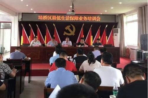 埇桥区民政局召开最低生活保障业务培训会