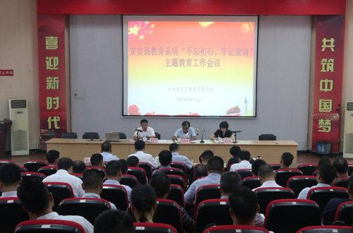 """安吉县教育系统召开""""不忘初心、牢记使命""""主题教育工作会议"""
