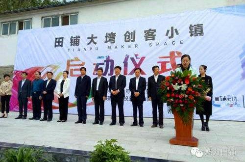 新县县委领导班子深入乡村振兴