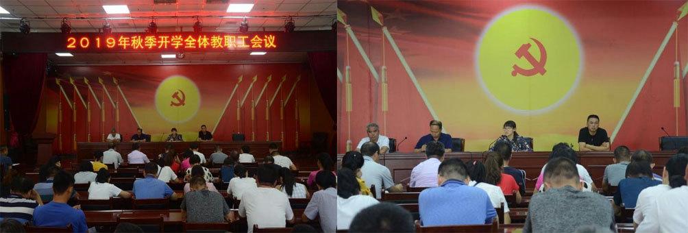 邢台职教中心2019-2020新学期开学会议