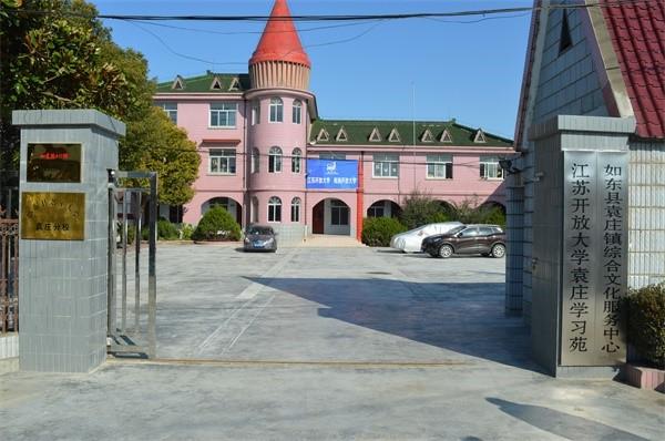 袁庄镇社区教育中心