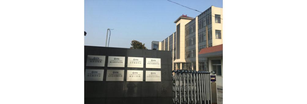 长沙镇社区教育中心