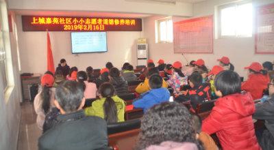 """上城嘉苑社区 开展小小志愿者服务活动和""""道德修养培训"""""""
