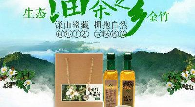 金竹山茶油